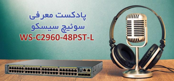 پادکست معرفی سوئیچ WS-C2960-48PST-L