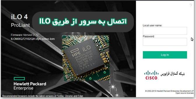اتصال به سرور از طریق ILO