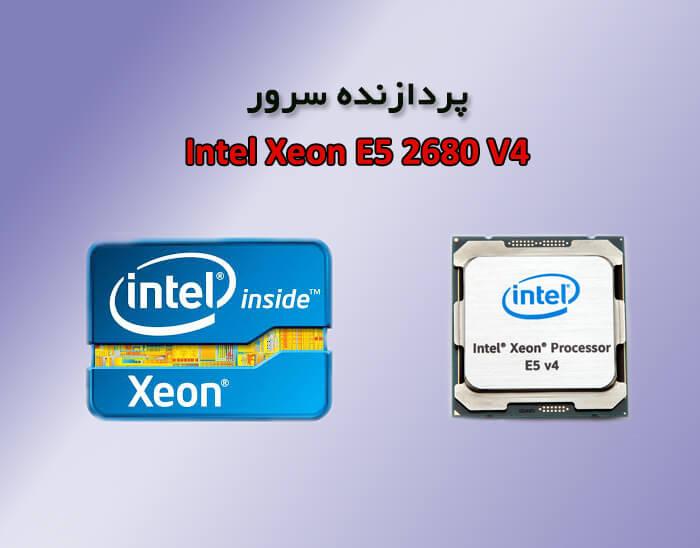 پردازنده سرور Intel Xeon E5-2680 v4