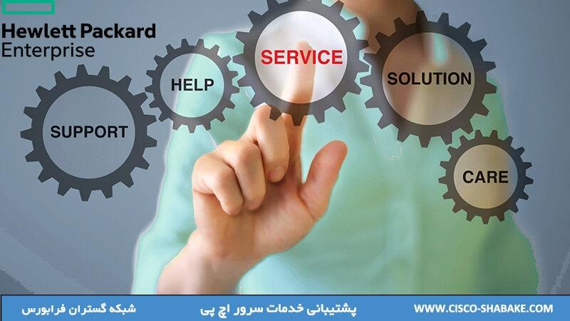 پشتیبانی سرور HP